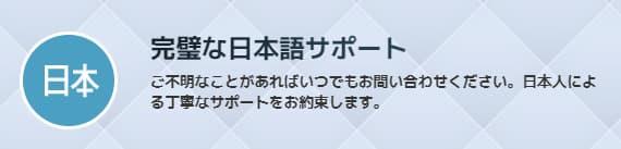 サイトもサポートも日本語対応で安心