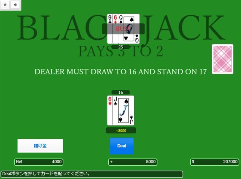 ブラックジャック 攻略法