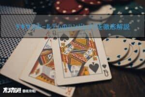 ポーカーのハンドレンジを紹介!オープンレンジやコールレンジを徹底解説