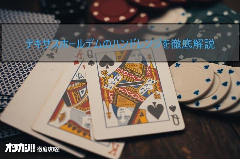 ポーカーのハンドレンジを解説