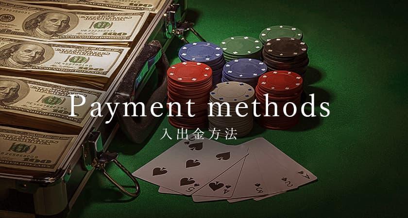 エルドアカジノで使える入出金方法
