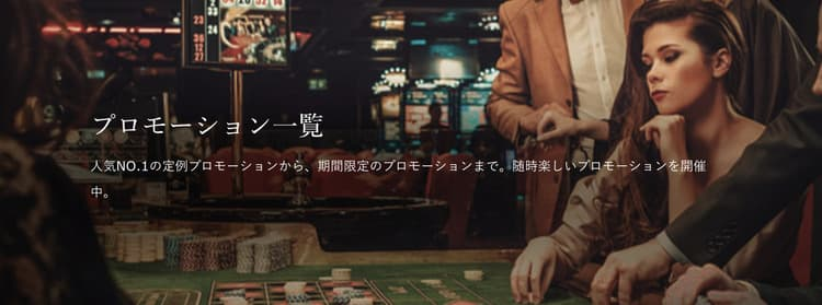 「エルドアカジノ」で付与される5つのボーナス