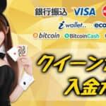 「クイーンカジノ」の入金方法は3分で理解できる!5つの入金方法を紹介!