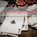 ブラックジャックの基本的な賭け方から稼げる必勝法まで徹底解説!