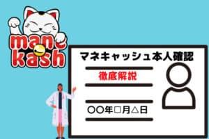 【マネキャッシュ】本人確認の手順・必要な書類・注意点まで徹底解説!
