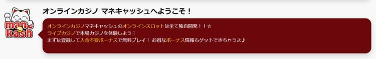 【マネキャッシュ】にアプリ無し!