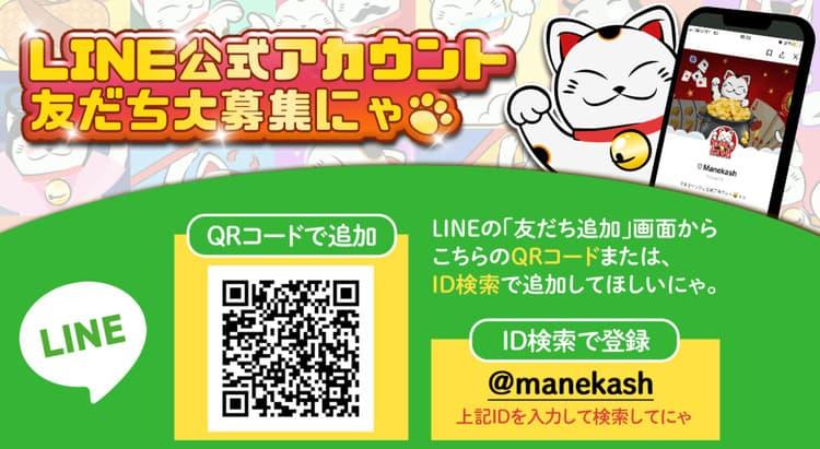 Line公式アカウント導入!